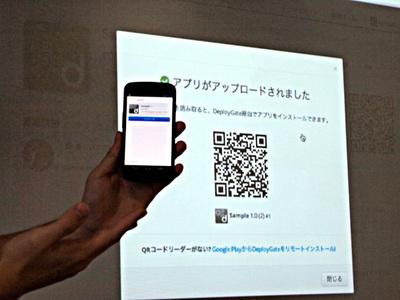 アプリがアップされると指定した端末に,DL先の情報がリアルタイムに配信される