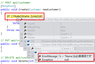 図1 検証結果がModelStateに格納されていることを確認