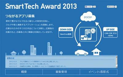 SmartTech Award 2013のWebサイト。募集要項などが掲載されているほか,CAN連携アプリ開発のための開発キットも提供されている