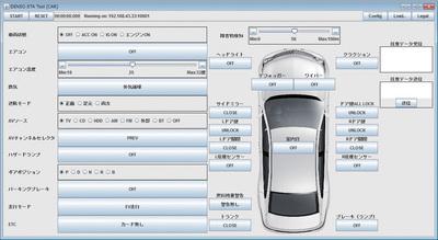 この画面は,開発者に提供されるシミュレータの一例。自動車や住まいから取得したさまざまな情報をスマートフォン上で利用し,クラウドと連携することなどによって,どのような新しい価値を生み出せるのかが鍵