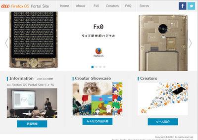 写真2 auのFirefox OSのポータルサイト
