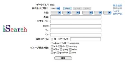 図2 GIDEONメールアーカイブ検索用ユーザインターフェイス