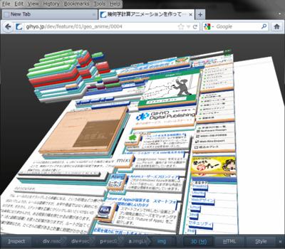 図1 Firefox11の3Dインスペクタ