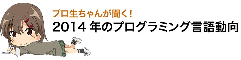 プロ生ちゃんが聞く! 2014年のプログラミング言語動向