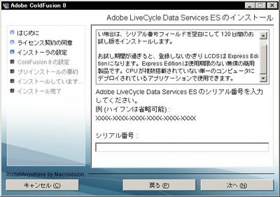 図8:LiveCycle Data Services ESのシリアル番号入力欄