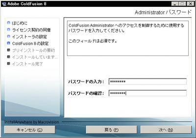 図10:ColdFusion Administratorのパスワード設定画面