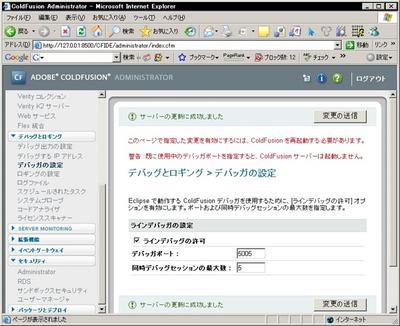 図1 デバッガの設定画面