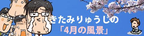 きたみりゅうじの「4月の風景」