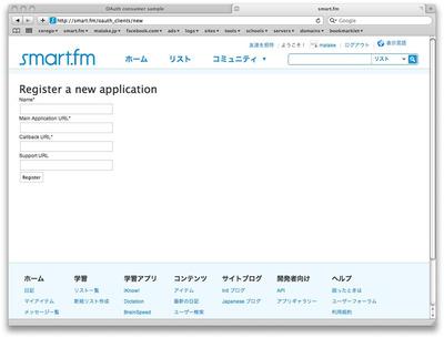 図2 smart.fm OAuth Client Applications