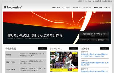 図1 Progression.jp トップページ