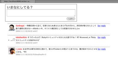 図1 Twitterアプリケーションのイメージ