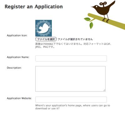 図1 Twitterのアプリケーション登録画面