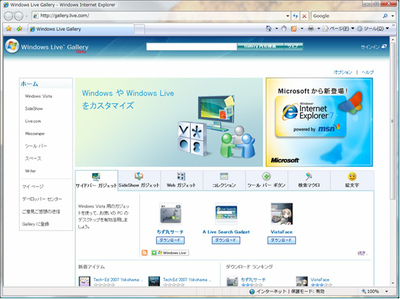 図3 Windows Live Gallery