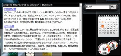 図1 Wikipedia Searchのスクリーンショット