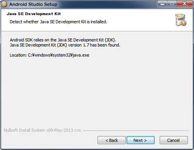 図2 インストーラ:JDKの探索(<code>c:\windows\system32\java.exe</code>はJDKではなくJRE)