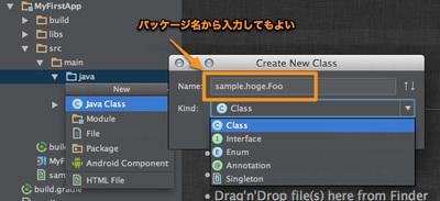 図1 「File → New」によるクラスの作成