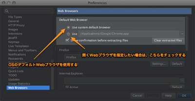 図4 「Preferences / Web Browsers」設定画面