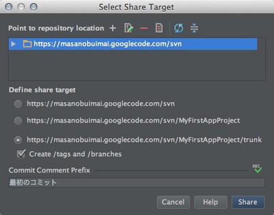 図4 「Select Share Target」ダイアログ