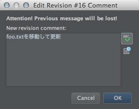 図10 「Edit Revision ## Comment」ダイアログ