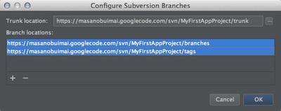 図3 「Configure Subversion Branches」ダイアログ(設定済み)