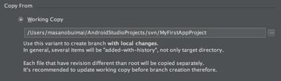 図5 「Working Copy」を選択してワーキングコピーからブランチを作る