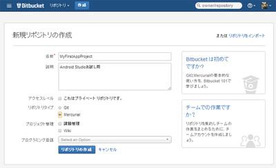 図2 Bitbucket上に公開するプロジェクトを用意しておく