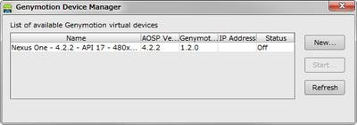 図15 「Genymotion Device Manager」ダイアログ