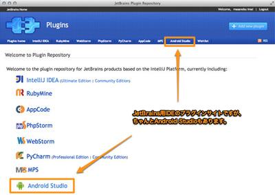 図1 JetBrainsが提供しているプラグインサイト