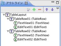 画面4 TableLayout
