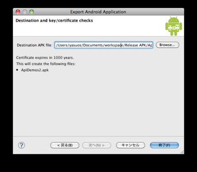 アプリの保存先を設定