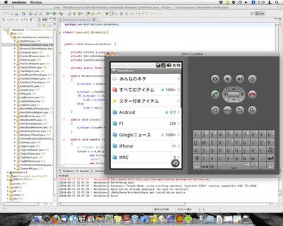 図2 開発する様子。筆者はMac OS Xを使って開発をしています。