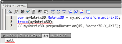 図1 MovieClipインスタンスのDisplayObject.transform.matrix3Dプロパティはnull