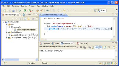 図7 ソースコードの入力と実行(Scalaパースペクティブ)