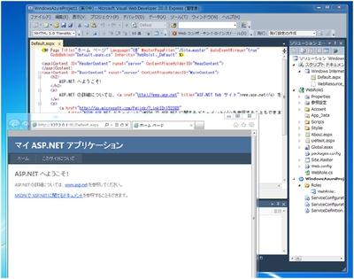図2 Windows Azure開発環境