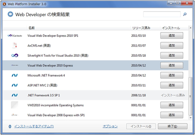 図1 Visual Web Developer 2010 Expressのインストール