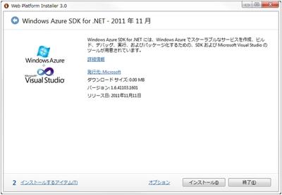 図2 Windows Azure SDKのインストール