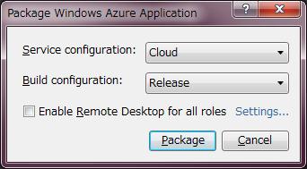 図2 Windows Azureアプリケーションのパッケージ化