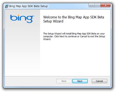 図5 Bing Map App SDK セットアップ