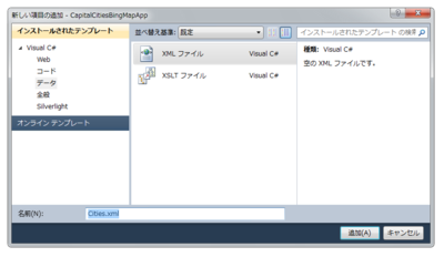 図2 XMLファイルの追加
