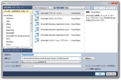 図1 Silverlightアプリケーション プロジェクトの新規作成