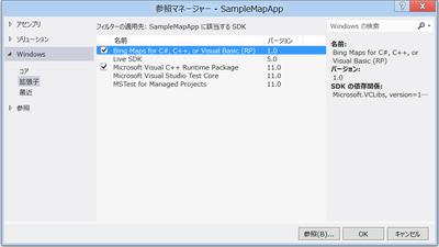 図6 Bing Maps SDKとC++ランタイム パッケージの参照