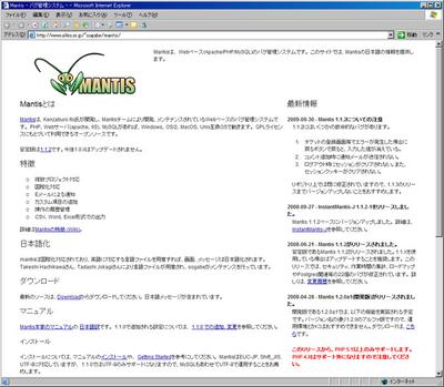 図1 Mantisの日本語情報ページ