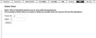 Tracの管理ツールには破損チケットの除去機能がある