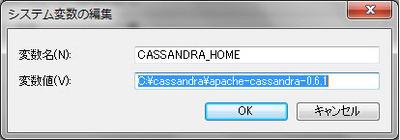図12 CASSANDRA_HOMEの設定例