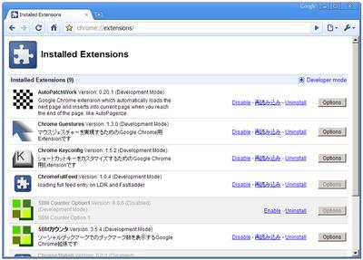 図1 新しくなったInstalled Extensionsページ