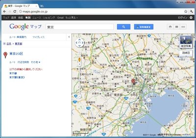 図3 Googleマップに目的地設定ボタンを追加する