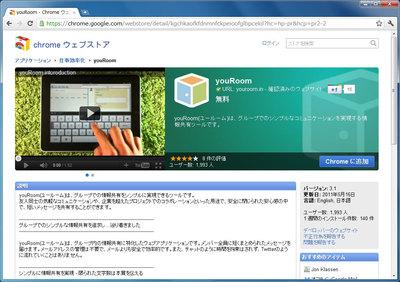 図1 日本語の詳細画面(youRoom)