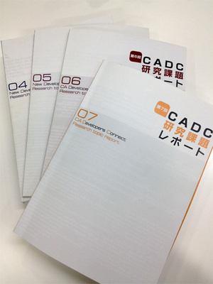 受賞レポートは各回ごとに製本して配布される