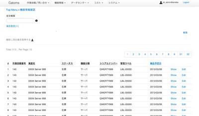 図2 サーバの構築申請などを受け付けるための「CATOMS」。Cloverと連携し,申請からサーバ構築までの処理を自動化した