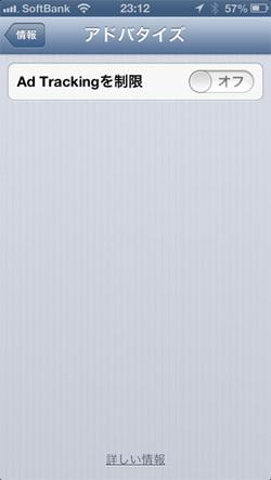 図1 iOSの「Ad Trackingを制限」機能